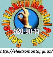 Услуги электрика в Ташкенте 5209014