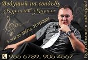 Ведущий на свадьбу в Ташкенте Корнилов Кирилл + музыка.