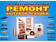 ремонт холодильников и кондиционеров!