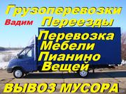 Переезд.Перевозка мебели, пианино, 926-61-27, Вывоз мусора, хлама.