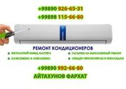 Качественный ремонт кондиционеров в Ташкенте