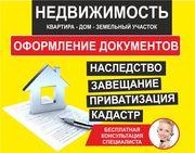 Оформление документов на недвижимость.