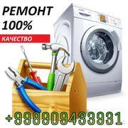 Ремонт стиральных машин-автомат! Гарантия качества!