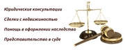 Нотариальная помощь в оформлении наследства в Ташкенте