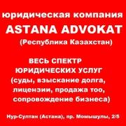 юридические услуги казахстан